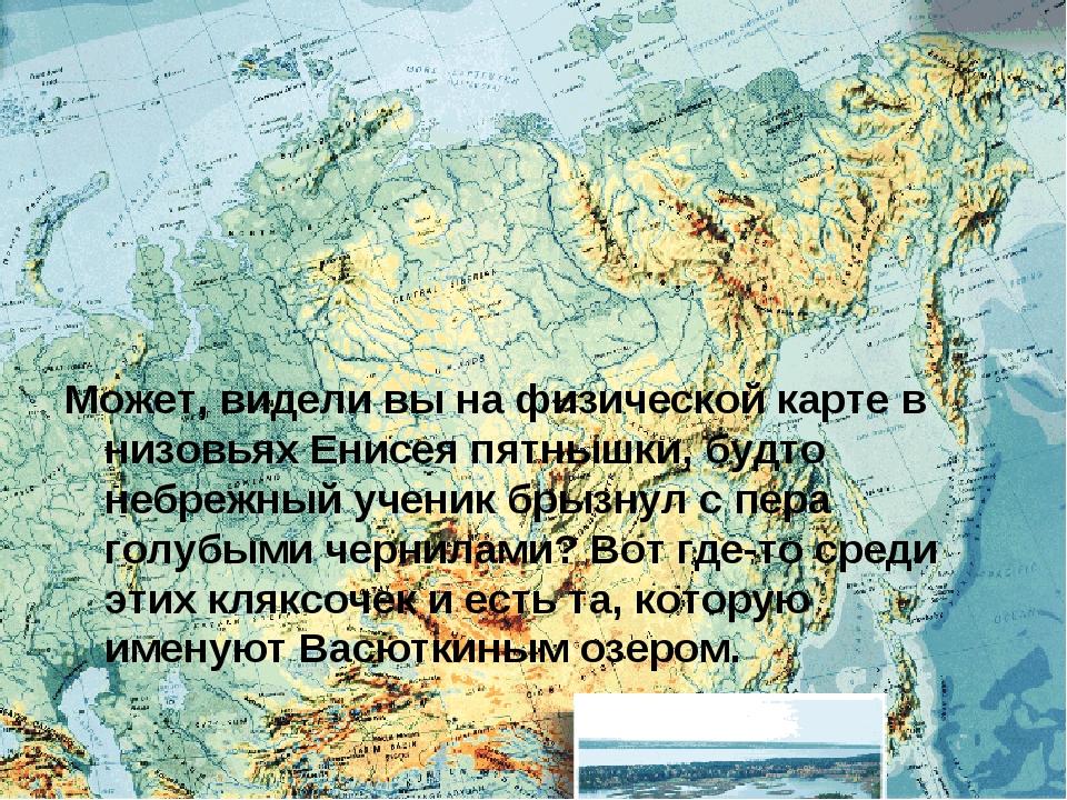 Может, видели вы на физической карте в низовьях Енисея пятнышки, будто небре...