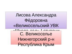 Лисова Александра Фёдоровна «Великосельский УВК «Школа-сад» I ступени С. Вели