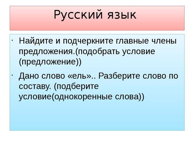 Русский язык Найдите и подчеркните главные члены предложения.(подобрать услов...