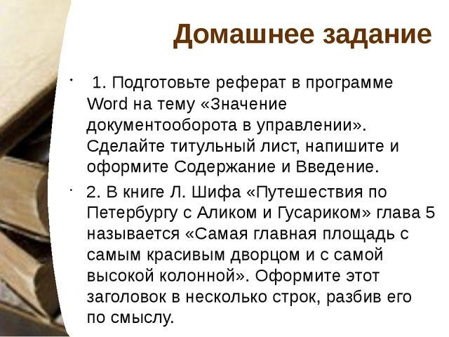 Домашнее задание 1. Подготовьте реферат в программе Word на тему «Значение д...