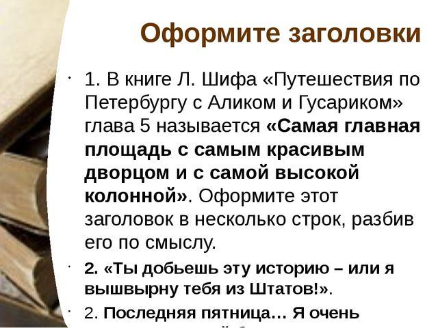 Оформите заголовки 1. В книге Л. Шифа «Путешествия по Петербургу с Аликом и Г...