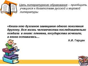 «Книга-это духовное завещание одного поколения другому. Вся жизнь человечест