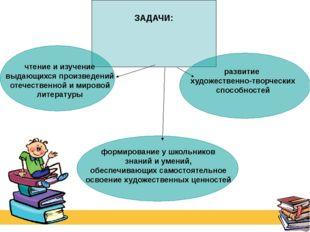 ЗАДАЧИ: чтение и изучение выдающихся произведений отечественной и мировой ли