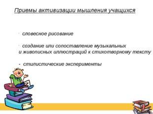 Приемы активизации мышления учащихся словесное рисование создание или сопоста