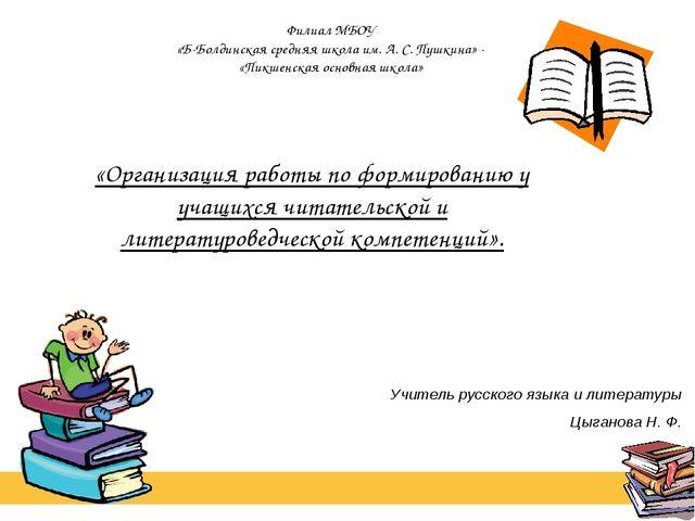 «Организация работы по формированию у учащихся читательской и литературоведче...