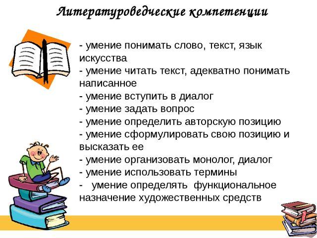 Литературоведческие компетенции - умение понимать слово, текст, язык искусств...