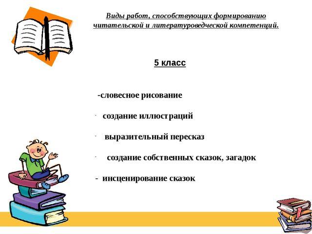 Виды работ, способствующих формированию читательской и литературоведческой к...