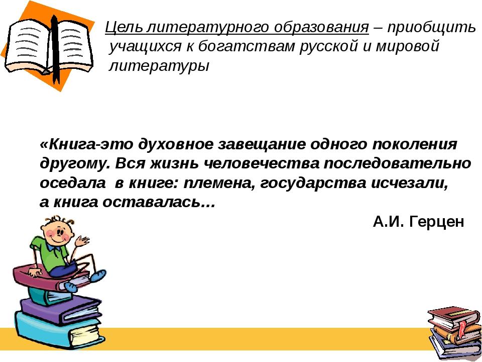«Книга-это духовное завещание одного поколения другому. Вся жизнь человечест...