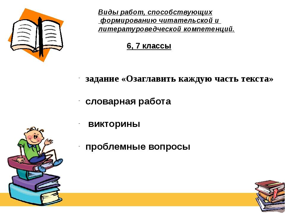 Виды работ, способствующих формированию читательской и литературоведческой ко...