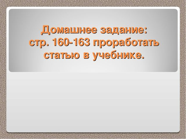 Домашнее задание: стр. 160-163 проработать статью в учебнике.