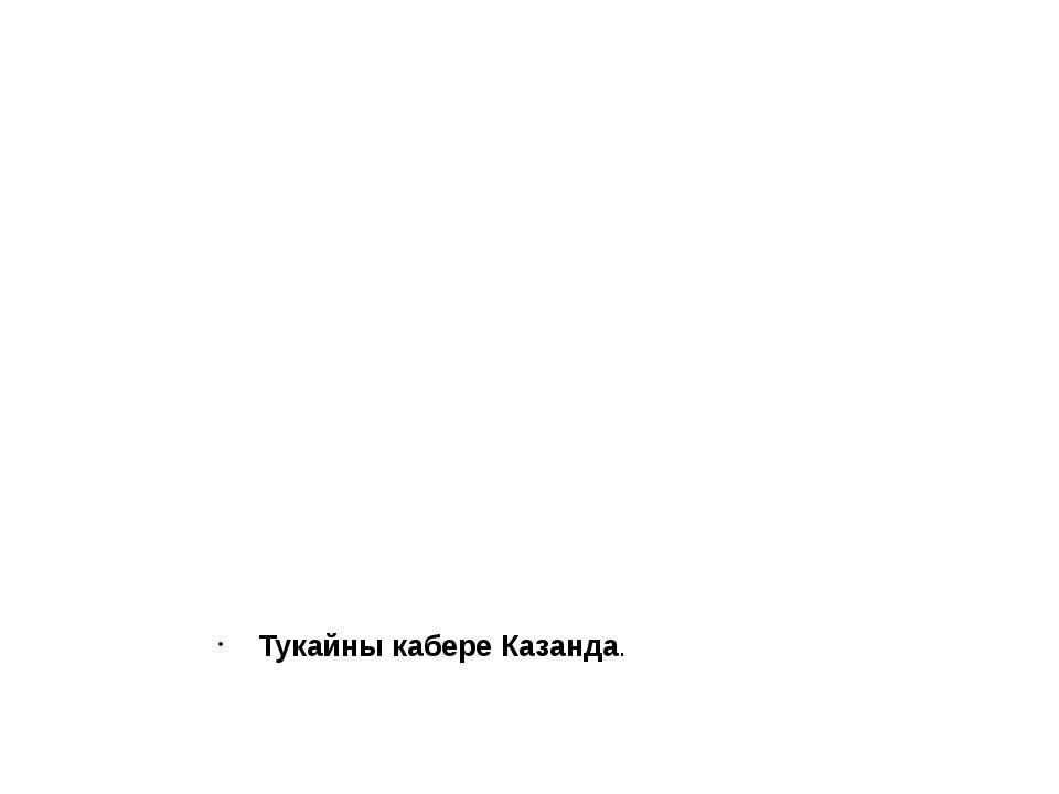 Тукайны кабере Казанда.