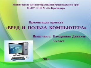 Министерство науки и образования Краснодарского края МБОУ СОШ № 43 г.Краснода