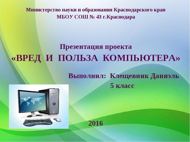 Доклад о вреде компьютера для человека 7742