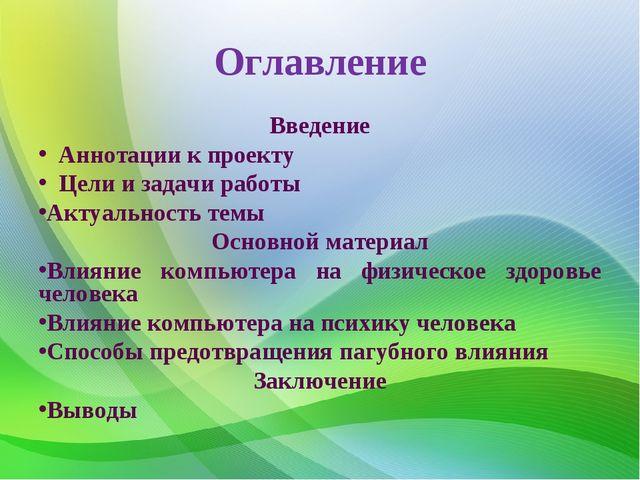 Оглавление Введение Аннотации к проекту Цели и задачи работы Актуальность тем...