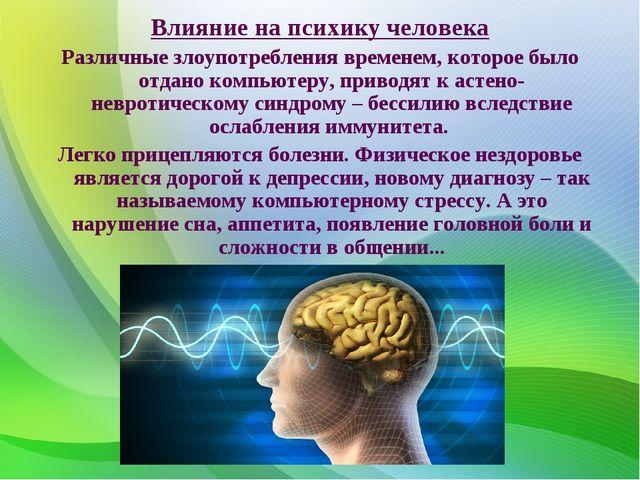 Влияние на психику человека Различные злоупотребления временем, которое было...