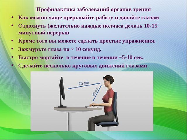 Профилактика заболеваний органов зрения Как можно чаще прерывайте работу и да...