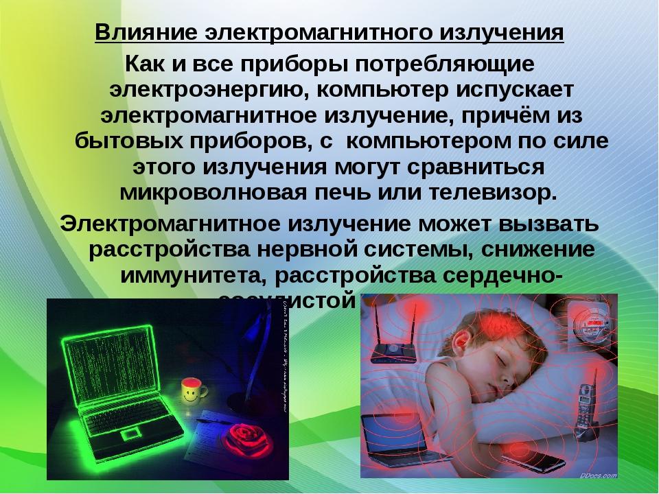 Влияние электромагнитного излучения Как и все приборы потребляющие электроэне...