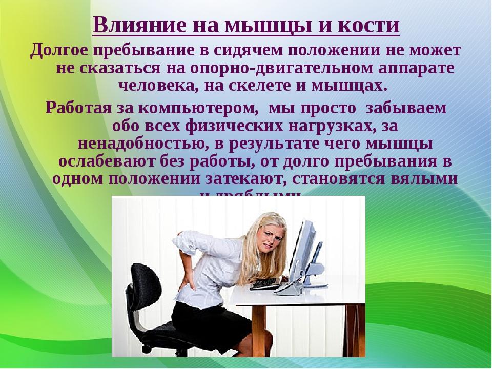 Влияние на мышцы и кости Долгое пребывание в сидячем положении не может не ск...
