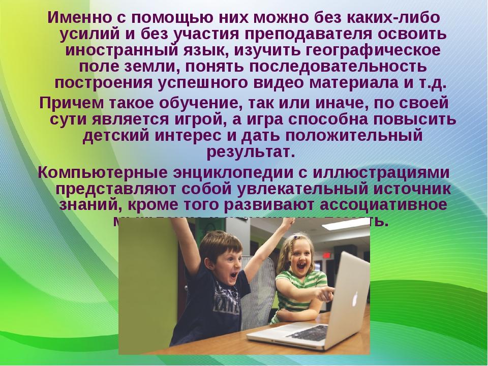 Именно с помощью них можно без каких-либо усилий и без участия преподавателя...