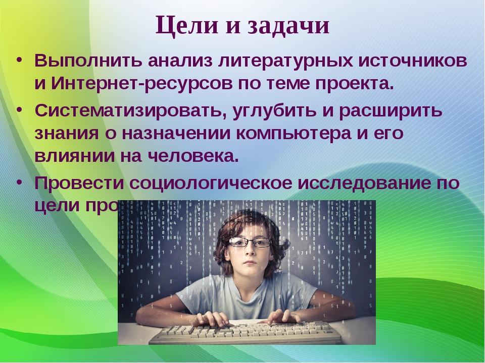 Цели и задачи Выполнить анализ литературных источников и Интернет-ресурсов по...