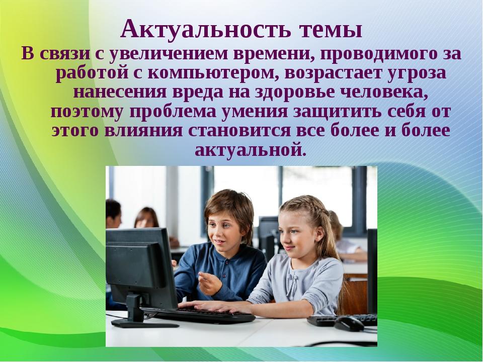 Компьютер польза или вред  116381