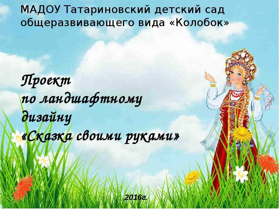 МАДОУ Татариновский детский сад общеразвивающего вида «Колобок» Проект по лан...