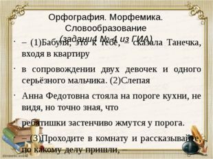 Орфография. Морфемика. Словообразование (задани4 № 4 из ГИА) – (1)Бабуля, это