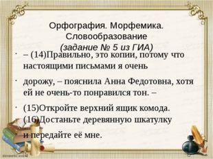 Орфография. Морфемика. Словообразование (задание № 5 из ГИА) – (14)Правильно,