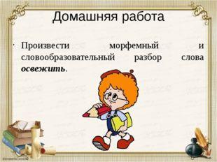Домашняя работа Произвести морфемный и словообразовательный разбор слова осве