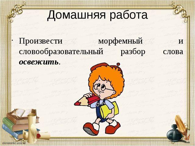 Домашняя работа Произвести морфемный и словообразовательный разбор слова осве...
