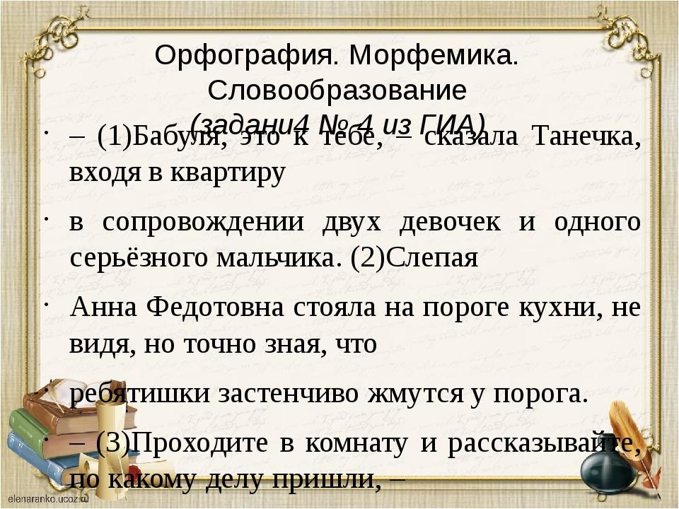 Орфография. Морфемика. Словообразование (задани4 № 4 из ГИА) – (1)Бабуля, это...