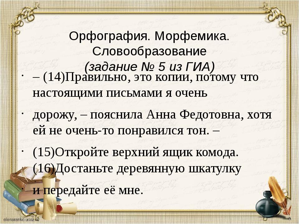 Орфография. Морфемика. Словообразование (задание № 5 из ГИА) – (14)Правильно,...