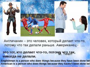 Англичанин – это человек, который делает что-то, потому что так делали раньше