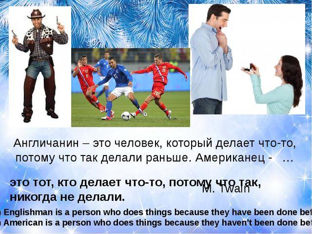 Англичанин – это человек, который делает что-то, потому что так делали раньше...