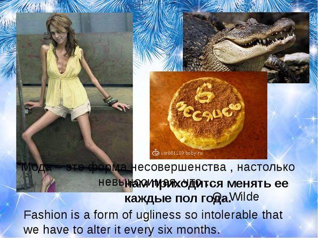 Мода – это форма несовершенства , настолько невыносимая, что …  O. Wild...