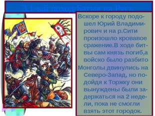 В феврале 1238 г. Ба-тый подошел к Вла-димиру.Кн. Юрий уехал на Север соби-ра