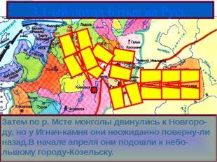 3.1-ый поход Батыя на Русь. Затем по р. Мсте монголы двинулись к Новгоро-ду,
