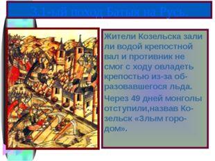 Жители Козельска зали ли водой крепостной вал и противник не смог с ходу овла