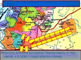 4.Поход на Южную Русь. В 1239 г. Батый собрав огромное войско двинул- ся на ю