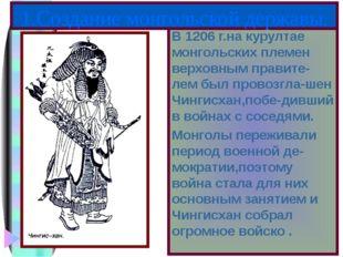 В 1206 г.на курултае монгольских племен верховным правите-лем был провозгла-ш