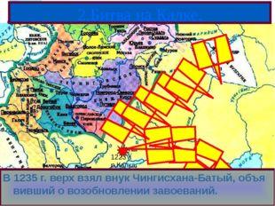 Здесь они разгромили Волжских Булгар.В 1227 г. Чингисхан умер и началась бор