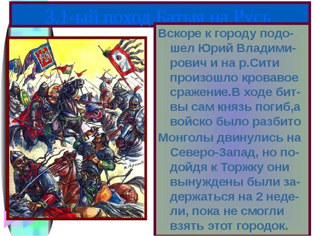 В феврале 1238 г. Ба-тый подошел к Вла-димиру.Кн. Юрий уехал на Север соби-ра...