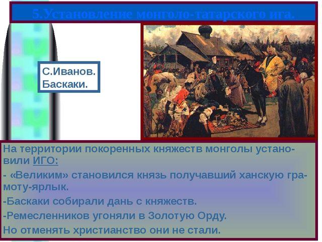 На территории покоренных княжеств монголы устано-вили ИГО: - «Великим» станов...