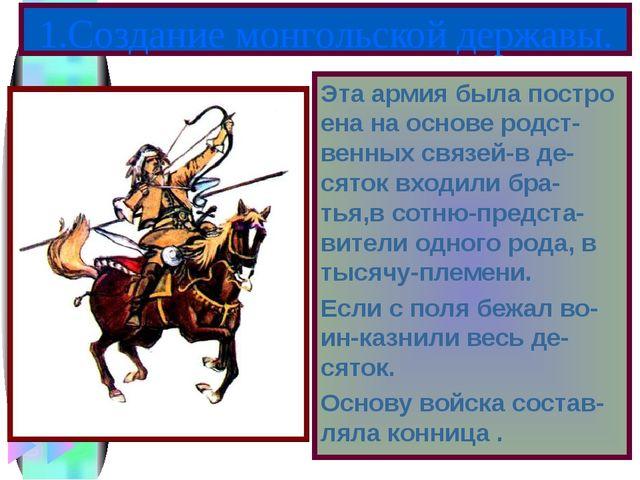 Эта армия была постро ена на основе родст-венных связей-в де-сяток входили бр...
