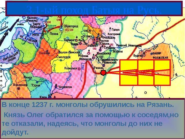 В конце 1237 г. монголы обрушились на Рязань. Князь Олег обратился за помощью...
