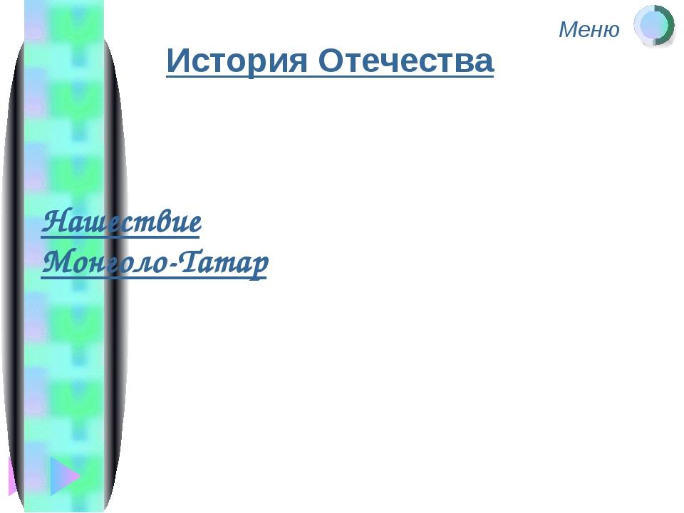 Нашествие Монголо-Татар История Отечества Меню