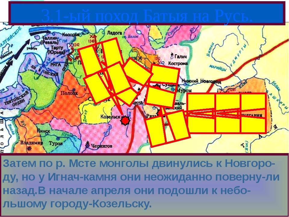 3.1-ый поход Батыя на Русь. Затем по р. Мсте монголы двинулись к Новгоро-ду,...
