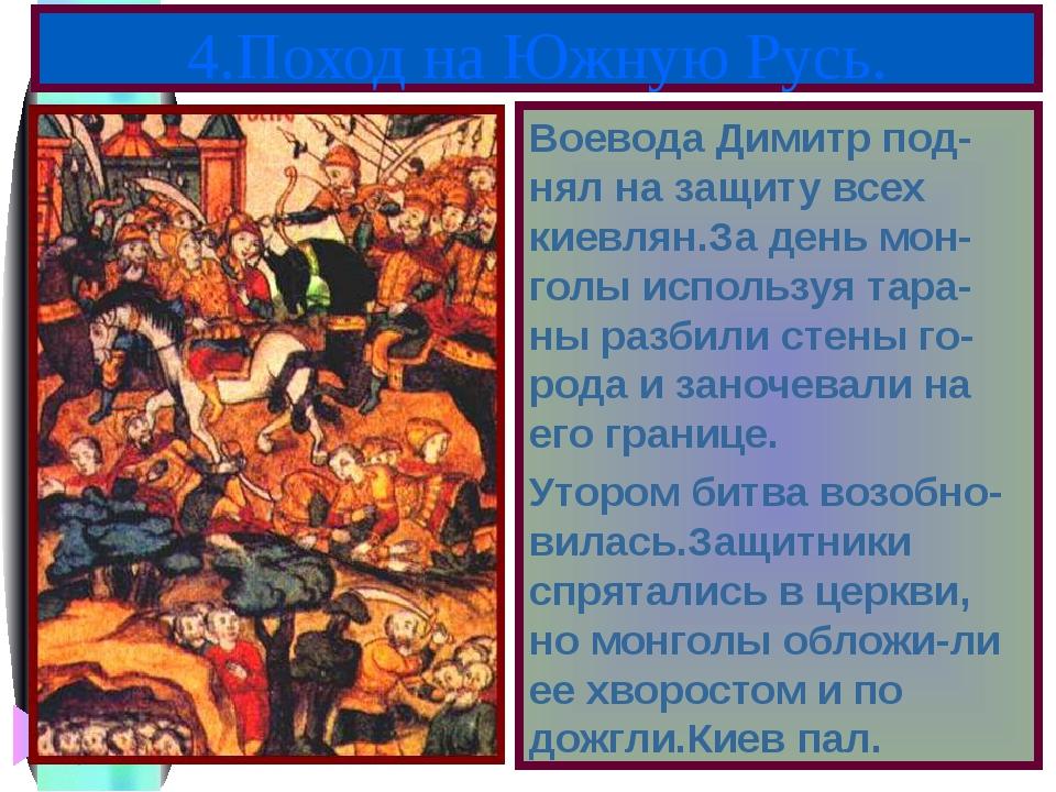 Воевода Димитр под-нял на защиту всех киевлян.За день мон-голы используя тара...