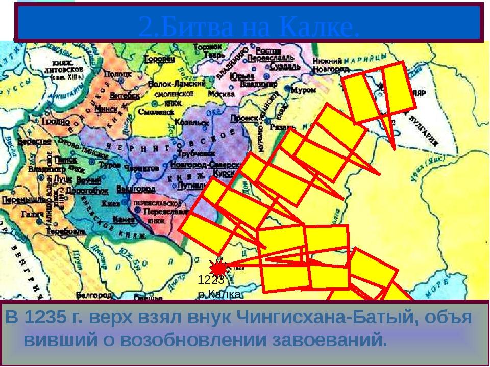 Здесь они разгромили Волжских Булгар.В 1227 г. Чингисхан умер и началась бор...