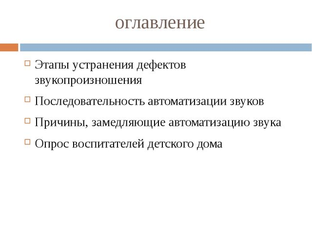 оглавление Этапы устранения дефектов звукопроизношения Последовательность авт...